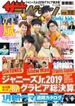 ザテレビジョン 首都圏関東版 2019年11/22号 400円