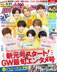 月刊ザテレビジョン 首都圏版 2019年6月号 390円