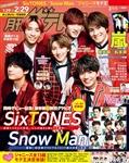 月刊ザテレビジョン 福岡・佐賀版 2020年3月号