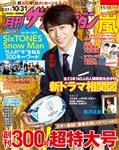 月刊ザテレビジョン 広島・岡山・香川版 2019年11月号