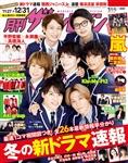 月刊ザテレビジョン 広島・岡山・香川版 2020年1月号