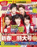 月刊ザテレビジョン 広島・岡山・香川版 2020年2月号