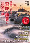 KansaiWalker特別編集 関西から行く!奇跡の絶景に出会う旅 2019-20 ウォーカームック 842円