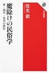 魔除けの民俗学 家・道具・災害の俗信