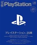 電撃PlayStation 2020年1月号 Vol.682