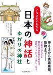 イラストでわかる 日本の神話とゆかりの神社