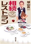 相続レストラン 704円