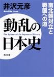 動乱の日本史 南北朝対立と戦国への道