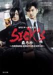 SICK'S 覇乃抄