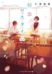初恋ロスタイム -Advanced Time-