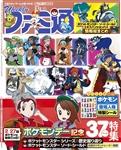 週刊ファミ通 2020年3月12日号 550円
