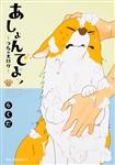あしょんでよッ 〜うちの犬ログ〜 (7)