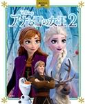 角川アニメ絵本 アナと雪の女王2 1,760円
