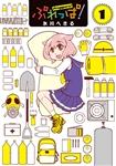 ぷれっぱ! (1)