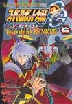 スーパーロボット大戦OG‐ジ・インスペクター‐Record of ATX Vol.5 BAD BEAT BUNKER