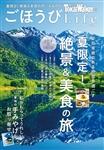 TokaiWalker特別編集 ごほうびLife Vol.4 ウォーカームック