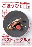 TokaiWalker特別編集 ごほうびLife Vol.5 ウォーカームック