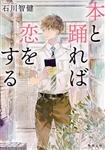 本と踊れば恋をする 616円