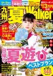 九州夏Walker 2019 ウォーカームック 734円