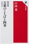 新装版 万葉のことばと四季 万葉読本III