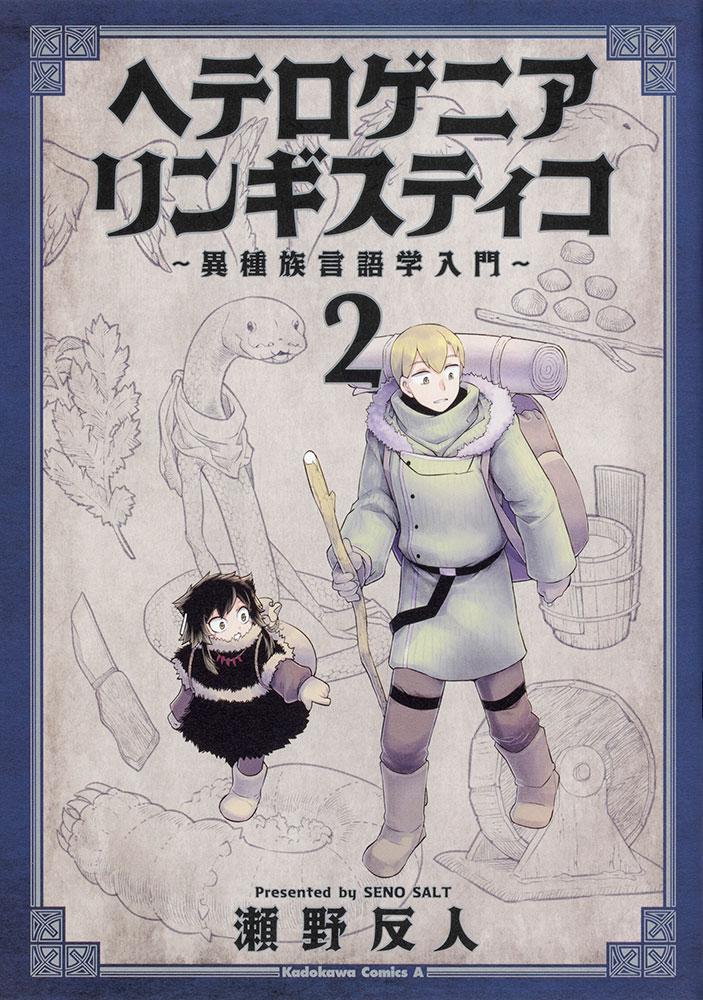 ヘテロゲニア リンギスティコ 〜異種族言語学入門〜 (2)