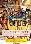 ターシャ・テューダーの手帳2020