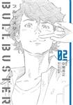 ブルバスター 02