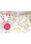 ねことじいちゃん2020カレンダー