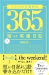 シンプル穴埋め式 365日短い英語日記