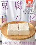 超スゴイ!豆腐レシピ 842円