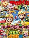 てれびげーむマガジン July 2019 999円