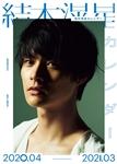 結木滉星カレンダー2020.04-2021.03(仮)
