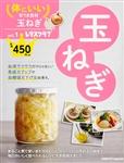 体にいい安うま食材vol.1玉ねぎ 486円