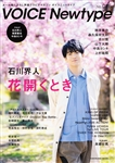 VOICE Newtype No.75 1,324円