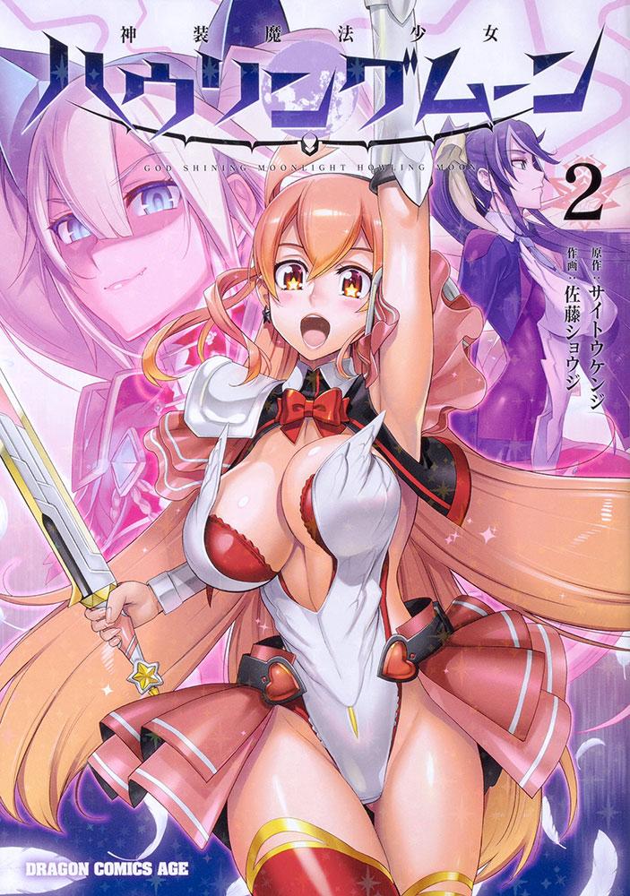 神装魔法少女ハウリングムーン 2