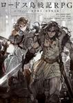 ロードス島戦記RPG サプリメント 魔神戦争・邪神戦争編