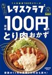 レタスクラブ Special edition ほぼ100円のとり肉おかず 550円