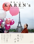 KAREN's VOL.2 桐島かれん LIFESTYLE & TRAVEL