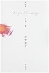 歌集 Ange-Mensonge 天使−嘘