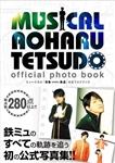 ミュージカル『青春-AOHARU-鉄道』公式フォトブック