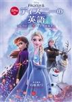 音声DL付 ディズニーの英語[コレクション21 アナと雪の女王2]