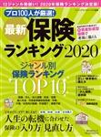 最新保険ランキング2020