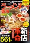 ラーメンWalker東海2020 ラーメンウォーカームック 858円