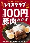 レタスクラブ Special edition ほぼ100円の豚肉おかず 550円