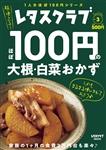 レタスクラブ Special edition ほぼ100円の大根・白菜おかず 550円