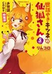世話やきキツネの仙狐さん (5)「お世話シチュエーション」CD付き特装版