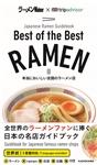 Best of the Best RAMEN 1,870円