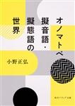 オノマトペ 擬音語・擬態語の世界