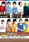テレビ演劇 サクセス荘 公式ファンBOOK 1,870円