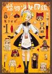 怪物少女図鑑 第1巻